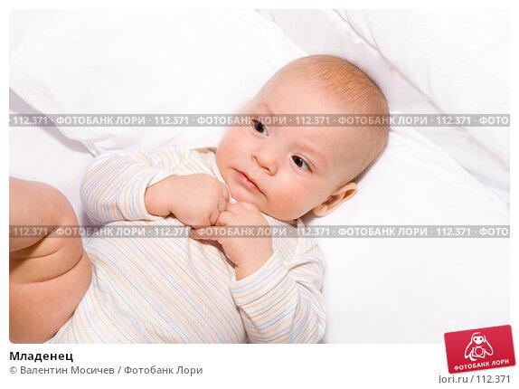 Младенец, фото № 112371, снято 28 января 2007 г. (c) Валентин Мосичев / Фотобанк Лори