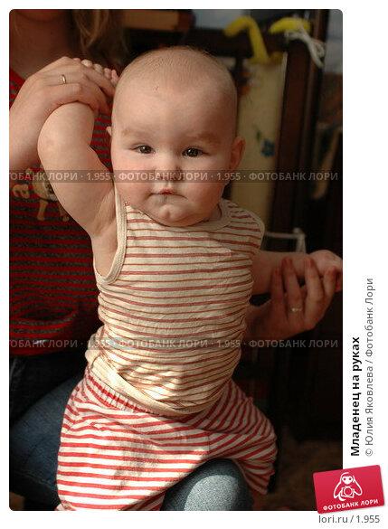 Купить «Младенец на руках», фото № 1955, снято 5 апреля 2006 г. (c) Юлия Яковлева / Фотобанк Лори