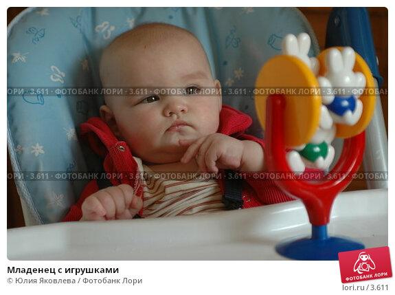 Купить «Младенец с игрушками», фото № 3611, снято 5 апреля 2006 г. (c) Юлия Яковлева / Фотобанк Лори