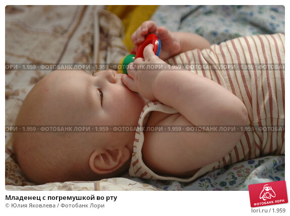 Младенец с погремушкой во рту, фото № 1959, снято 5 апреля 2006 г. (c) Юлия Яковлева / Фотобанк Лори