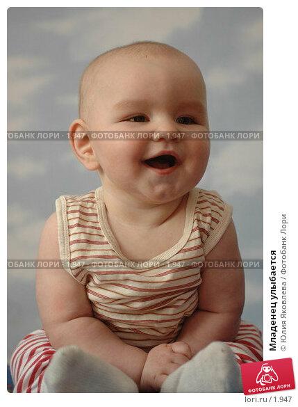 Младенец улыбается, фото № 1947, снято 5 апреля 2006 г. (c) Юлия Яковлева / Фотобанк Лори
