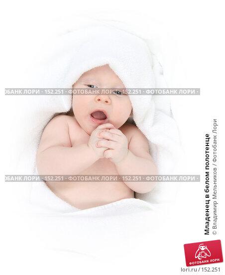 Младенец в белом полотенце, фото № 152251, снято 10 декабря 2007 г. (c) Владимир Мельников / Фотобанк Лори