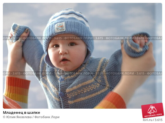 Младенец в шапке, фото № 3615, снято 5 апреля 2006 г. (c) Юлия Яковлева / Фотобанк Лори