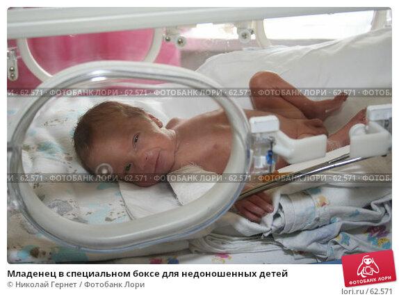 Младенец в специальном боксе для недоношенных детей, фото № 62571, снято 14 мая 2007 г. (c) Николай Гернет / Фотобанк Лори