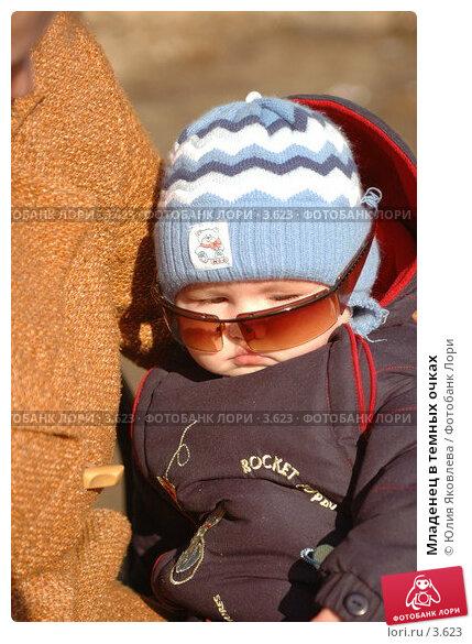 Младенец в темных очках, фото № 3623, снято 5 апреля 2006 г. (c) Юлия Яковлева / Фотобанк Лори