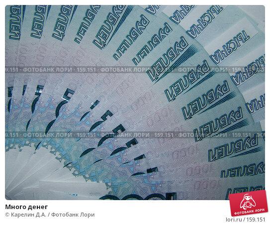 Купить «Много денег», фото № 159151, снято 1 декабря 2007 г. (c) Карелин Д.А. / Фотобанк Лори