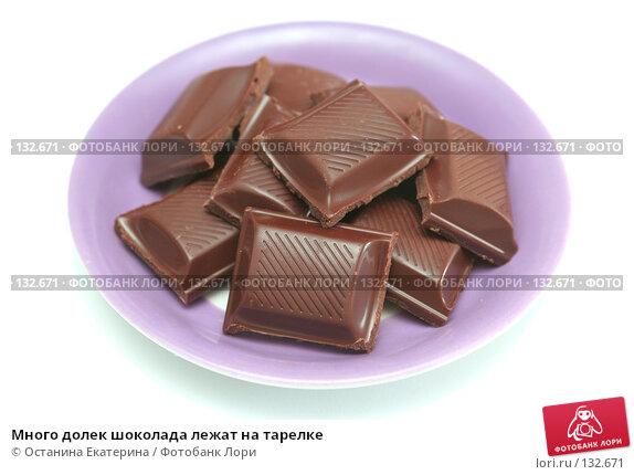 Много долек шоколада лежат на тарелке, фото № 132671, снято 21 ноября 2007 г. (c) Останина Екатерина / Фотобанк Лори