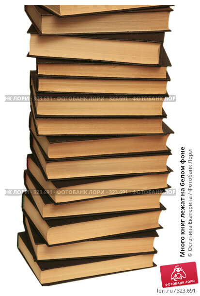 Много книг лежат на белом фоне, фото № 323691, снято 17 января 2008 г. (c) Останина Екатерина / Фотобанк Лори