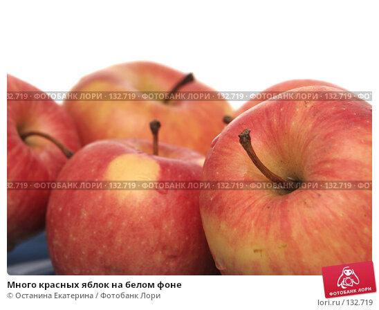 Много красных яблок на белом фоне, фото № 132719, снято 20 ноября 2007 г. (c) Останина Екатерина / Фотобанк Лори