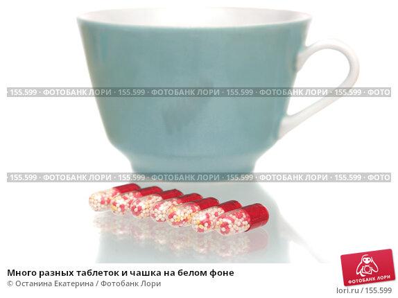Много разных таблеток и чашка на белом фоне, фото № 155599, снято 16 ноября 2007 г. (c) Останина Екатерина / Фотобанк Лори