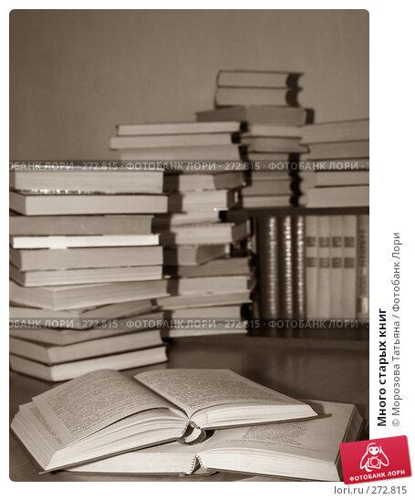 Много старых книг, фото № 272815, снято 11 мая 2007 г. (c) Морозова Татьяна / Фотобанк Лори