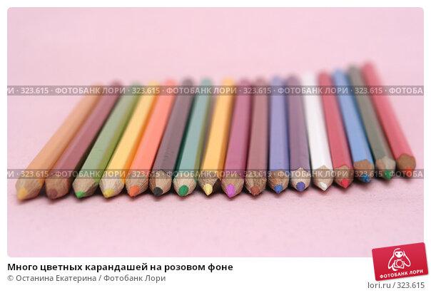 Много цветных карандашей на розовом фоне, фото № 323615, снято 30 мая 2008 г. (c) Останина Екатерина / Фотобанк Лори