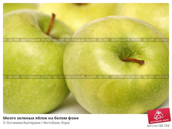 Много зеленых яблок на белом фоне, фото № 60159, снято 16 марта 2007 г. (c) Останина Екатерина / Фотобанк Лори