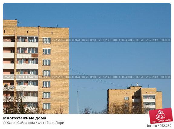 Многоэтажные дома, фото № 252239, снято 31 марта 2008 г. (c) Юлия Сайганова / Фотобанк Лори