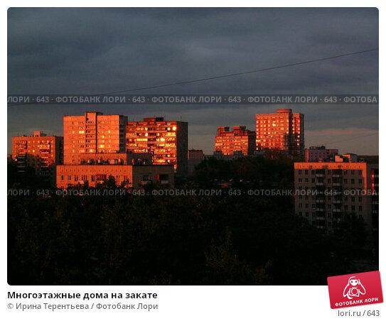 Многоэтажные дома на закате, эксклюзивное фото № 643, снято 19 мая 2004 г. (c) Ирина Терентьева / Фотобанк Лори