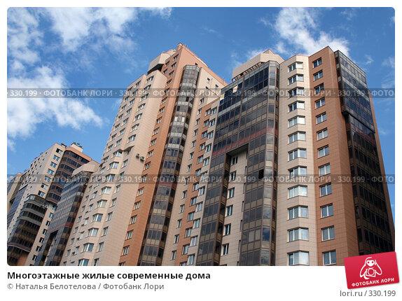 Многоэтажные жилые современные дома, фото № 330199, снято 21 июня 2008 г. (c) Наталья Белотелова / Фотобанк Лори