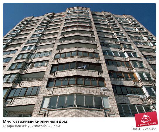 Многоэтажный кирпичный дом, фото № 243335, снято 29 марта 2008 г. (c) Тарановский Д. / Фотобанк Лори
