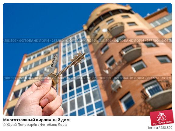 Купить «Многоэтажный кирпичный дом», фото № 288599, снято 2 февраля 2008 г. (c) Юрий Пономарёв / Фотобанк Лори