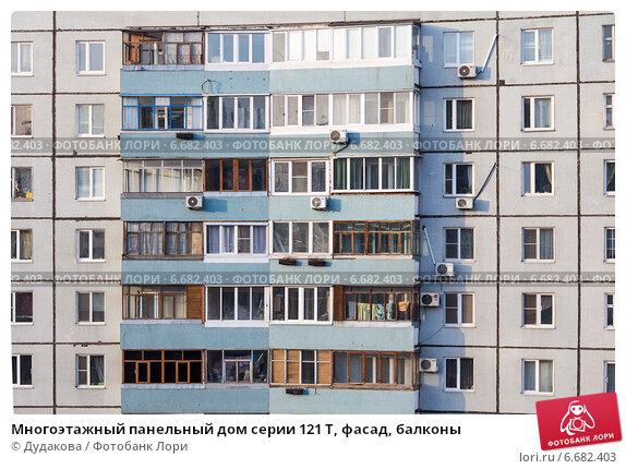 Многоэтажный панельный дом серии 121 т, фасад, балконы. купи.