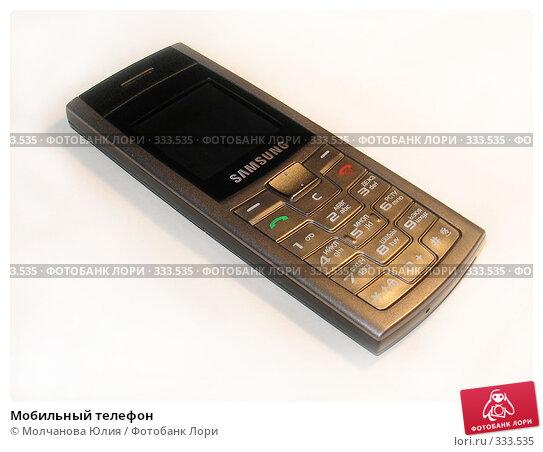 Купить «Мобильный телефон», фото № 333535, снято 22 июня 2008 г. (c) Молчанова Юлия / Фотобанк Лори