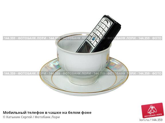 Мобильный телефон в чашке на белом фоне, фото № 144359, снято 9 декабря 2007 г. (c) Катыкин Сергей / Фотобанк Лори