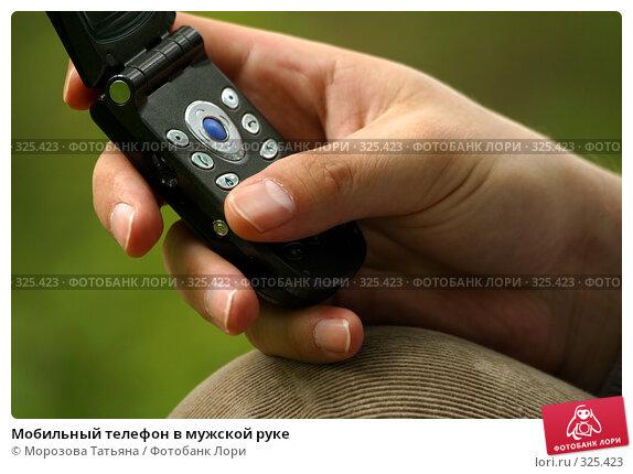 Мобильный телефон в мужской руке, фото № 325423, снято 25 мая 2006 г. (c) Морозова Татьяна / Фотобанк Лори