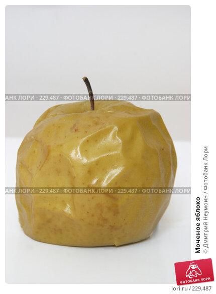 Купить «Моченое яблоко», эксклюзивное фото № 229487, снято 22 апреля 2018 г. (c) Дмитрий Неумоин / Фотобанк Лори