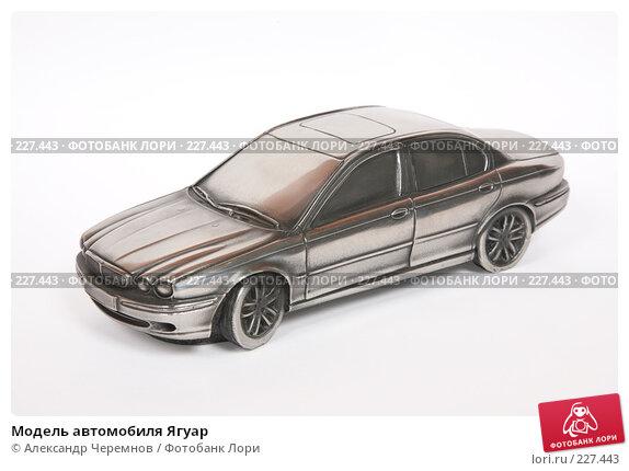 Модель автомобиля Ягуар, фото № 227443, снято 13 марта 2008 г. (c) Александр Черемнов / Фотобанк Лори