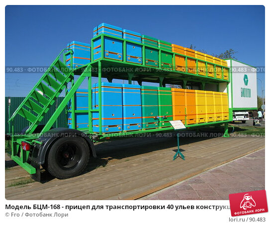 Модель БЦМ-168 - прицеп для транспортировки 40 ульев конструкции пчеловода Ю.М.Лужкова, фото № 90483, снято 22 сентября 2007 г. (c) Fro / Фотобанк Лори