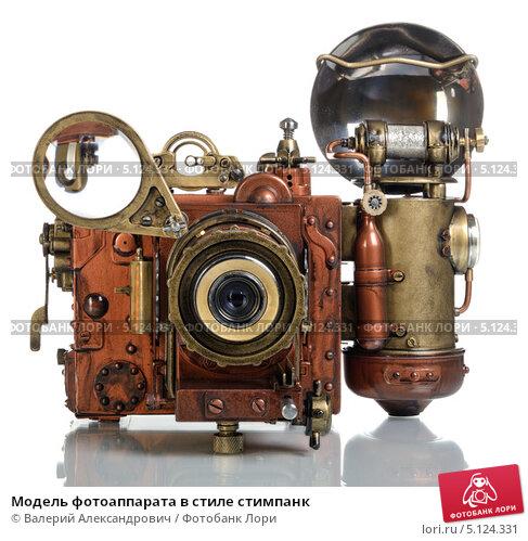 Модель фотоаппарата в стиле стимпанк. Стоковое фото, фотограф Валерий Александрович / Фотобанк Лори