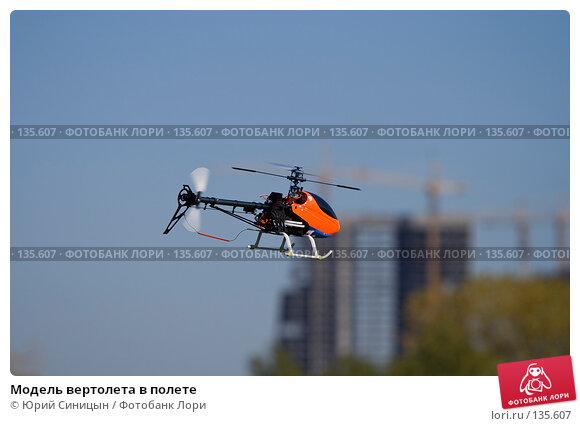 Модель вертолета в полете, фото № 135607, снято 26 сентября 2007 г. (c) Юрий Синицын / Фотобанк Лори