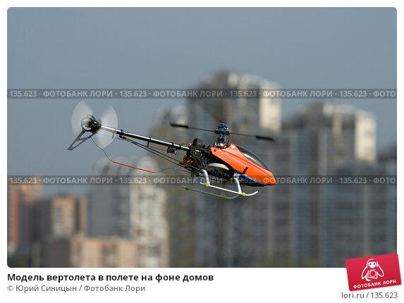 Модель вертолета в полете на фоне домов, фото № 135623, снято 27 сентября 2007 г. (c) Юрий Синицын / Фотобанк Лори