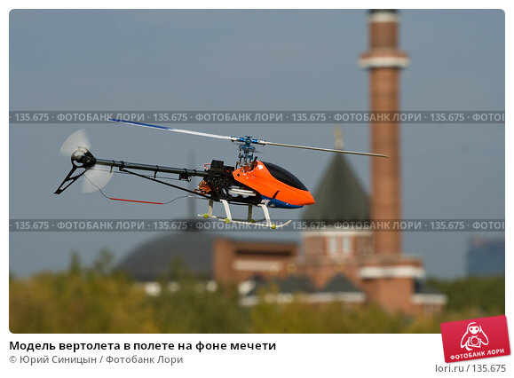 Модель вертолета в полете на фоне мечети, фото № 135675, снято 27 сентября 2007 г. (c) Юрий Синицын / Фотобанк Лори