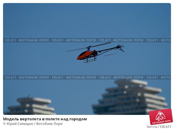 Купить «Модель вертолета в полете над городом», фото № 135611, снято 26 сентября 2007 г. (c) Юрий Синицын / Фотобанк Лори