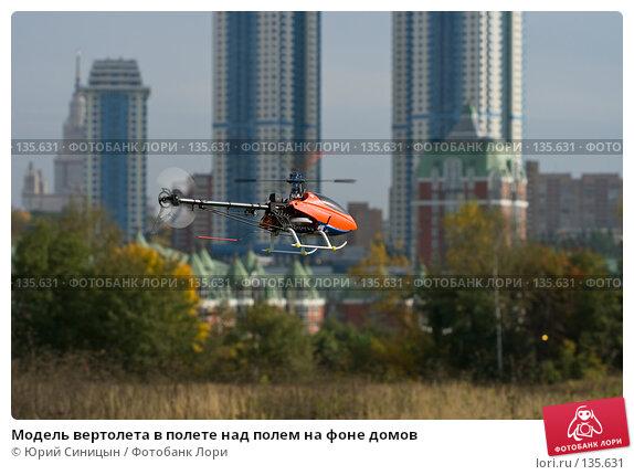 Модель вертолета в полете над полем на фоне домов, фото № 135631, снято 27 сентября 2007 г. (c) Юрий Синицын / Фотобанк Лори
