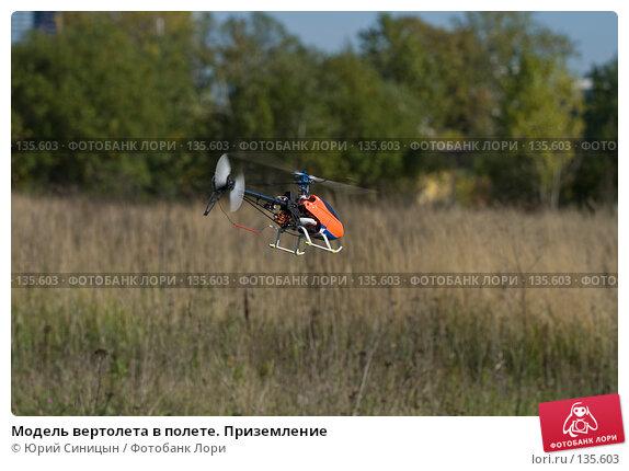 Модель вертолета в полете. Приземление, фото № 135603, снято 26 сентября 2007 г. (c) Юрий Синицын / Фотобанк Лори