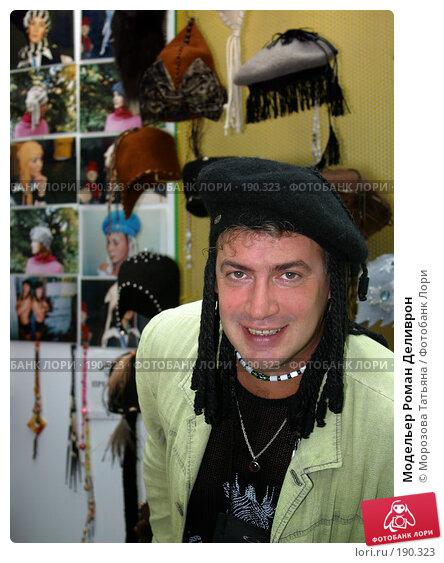 Модельер Роман Деливрон, фото № 190323, снято 17 августа 2005 г. (c) Морозова Татьяна / Фотобанк Лори