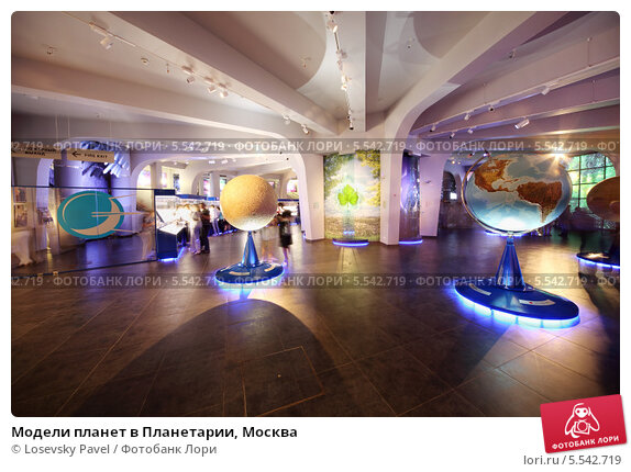 Купить «Модели планет в Планетарии, Москва», фото № 5542719, снято 15 июня 2012 г. (c) Losevsky Pavel / Фотобанк Лори