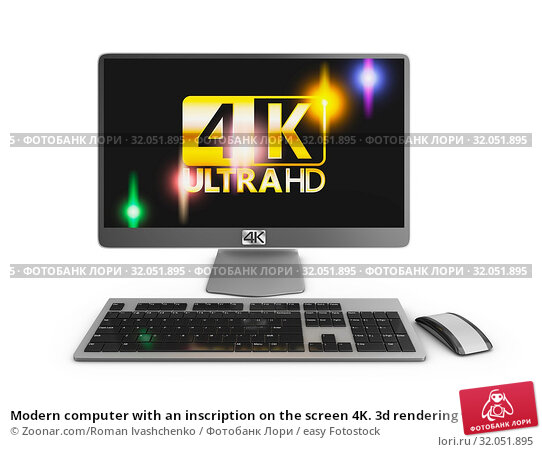 Modern computer with an inscription on the screen 4K. 3d rendering with Clipping Path. Стоковое фото, фотограф Zoonar.com/Roman Ivashchenko / easy Fotostock / Фотобанк Лори