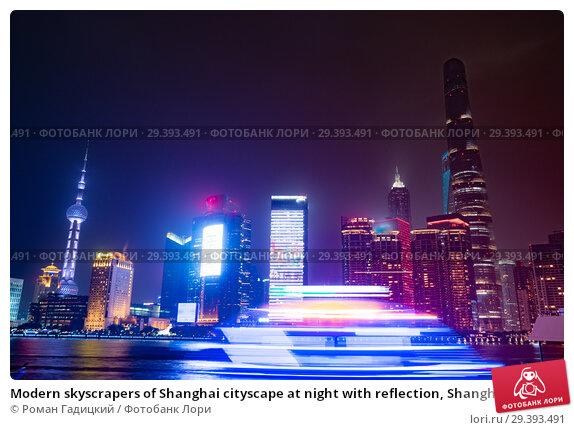 Купить «Modern skyscrapers of Shanghai cityscape at night with reflection, Shanghai, China», фото № 29393491, снято 28 января 2015 г. (c) Роман Гадицкий / Фотобанк Лори