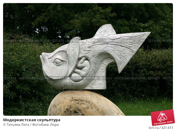 Модернистская скульптура, фото № 321611, снято 13 июня 2008 г. (c) Татьяна Лата / Фотобанк Лори