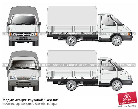 Модификации грузовой `Газели`, иллюстрация № 84279 (c) Александр Володин / Фотобанк Лори