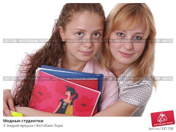 Модные студентки, фото № 337739, снято 25 июня 2008 г. (c) Андрей Аркуша / Фотобанк Лори