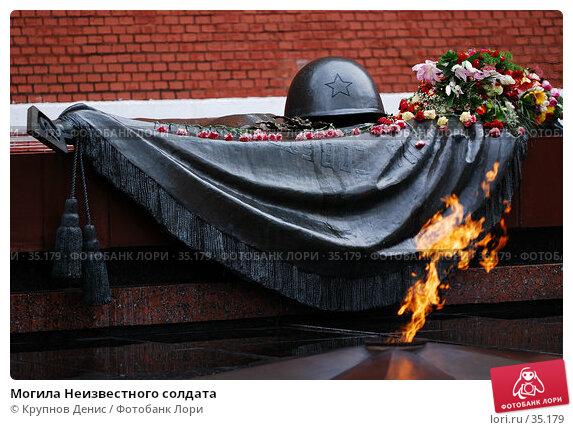 Могила Неизвестного солдата, фото № 35179, снято 23 марта 2007 г. (c) Крупнов Денис / Фотобанк Лори