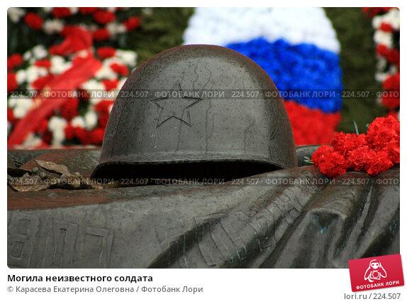 Могила неизвестного солдата, фото № 224507, снято 23 февраля 2008 г. (c) Карасева Екатерина Олеговна / Фотобанк Лори