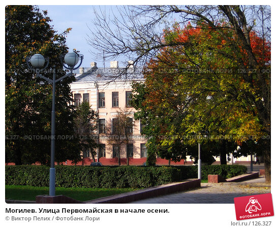 Могилев. Улица Первомайская в начале осени., фото № 126327, снято 8 октября 2006 г. (c) Виктор Пелих / Фотобанк Лори