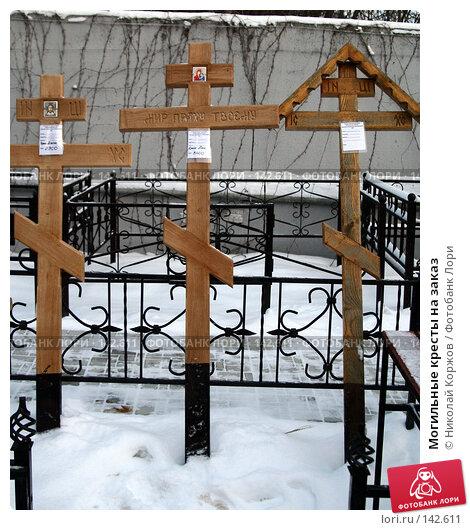 Могильные кресты на заказ, фото № 142611, снято 2 декабря 2007 г. (c) Николай Коржов / Фотобанк Лори