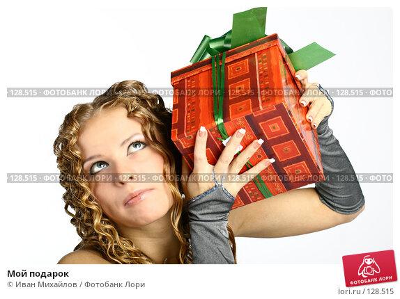 Мой подарок, фото № 128515, снято 9 ноября 2007 г. (c) Иван Михайлов / Фотобанк Лори