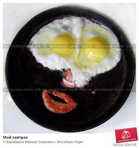 Мой завтрак, фото № 318115, снято 5 января 2005 г. (c) Барабанов Максим Олегович / Фотобанк Лори