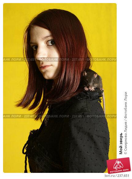 Мой зверь, фото № 237651, снято 29 марта 2008 г. (c) Смирнова Лидия / Фотобанк Лори